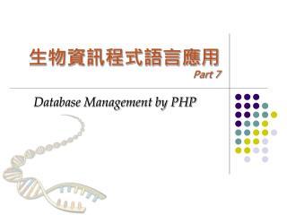 生物資訊程式語言應用 Part 7