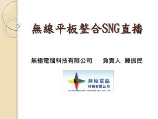 無線平板整合 SNG 直播
