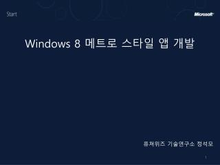 Windows 8  ???  ???  ?  ??