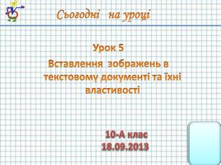 10-А  клас 18.09.2013