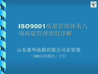ISO9001 ????????????????