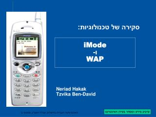 iMode ו- WAP