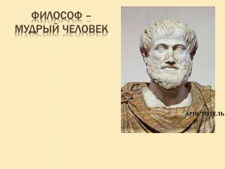 ФИЛОСОФ – МУДРЫЙ ЧЕЛОВЕК