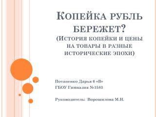 Копейка рубль бережет? (История копейки и цены на товары в разные исторические эпохи)