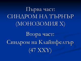 Първа част: СИНДРОМ НА ТЪРНЪР (МОНОЗОМИЯ Х)