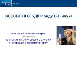 ВСЕСВІТНІ СТУДІЇ Фонду В.Пінчука
