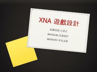 XNA 遊戲設計