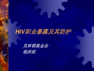 HIV 职业暴露及其防护