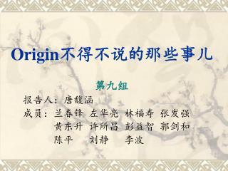 Origin 不得不说的那些事儿