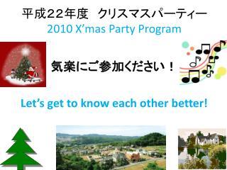 平成22年度  クリスマスパーティー 2010  X'mas  Party Program