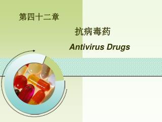 第四十二章 抗病毒药 Antivirus Drugs
