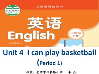 Unit 4  I can play basketball ( Period 1) 执教:南京市拉萨路小学   李 磊