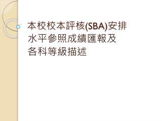 本校校本評核 (SBA) 安排