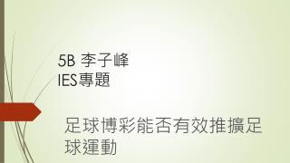 5B  李子峰 IES 專題