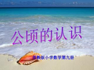 苏教版小学数学第九册