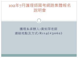 102 年 7 月 護理 師 國 考網路 集體報名 說明會