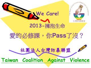 社團法人台灣防暴聯盟 Taiwan  Coalition  Against Violence