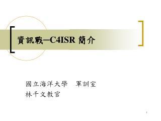 資訊戰─ C4ISR  簡介