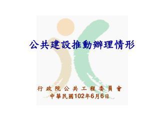 行政院公共工程委員會 中華民國 102 年 6 月 6 日