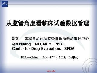 黄钦      国家食品药品监督管理局药品审评中心 Qin Huang    MD, MPH , PhD    Center for Drug Evaluation,   SFDA