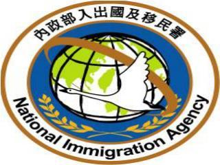 移民行政講座