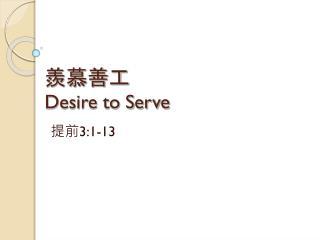 羨慕善工 Desire to Serve