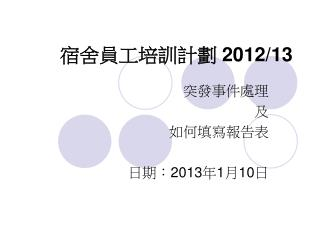 宿舍員工培訓計劃  2012/13