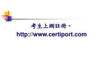 考生上網註冊。 certiport