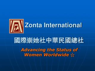 Zonta International 國際崇她社中華民國總社
