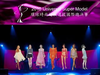 2010 Universal Super Model 環球時尚超模選拔國際總決賽