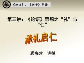"""第三讲: 《 论语 》 思想之 """" 礼 """" 与 """" 仁 """""""