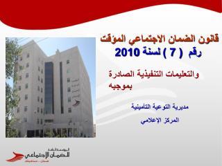 قانون الضمان الاجتماعي المؤقت رقم  ( 7 ) لسنة 2010