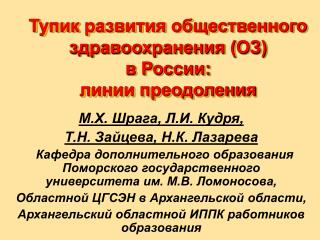 Тупик развития общественного здравоохранения (ОЗ)                    в России:  линии преодоления