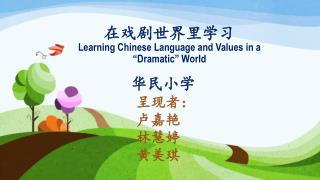 """在戏剧世界里学习 Learning Chinese Language and Values in a """"Dramatic"""" World"""
