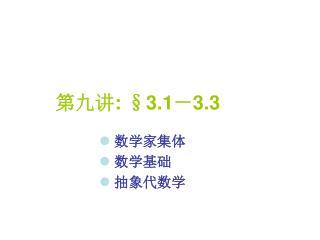 第九讲 : §3.1 - 3.3