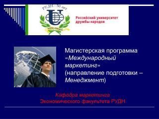 Магистерская программа « Международный маркетинг »  (направление подготовки –  Менеджмент )