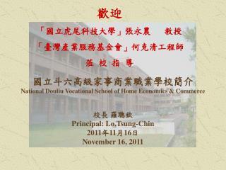 歡迎  「國立虎尾科技大學」張永農   教授 「臺灣產業服務基金會」何克清工程師 蒞 校 指 導