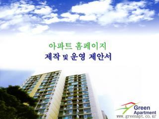 아파트 홈페이지 제작  및  운영 제안서