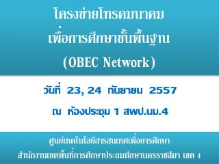 โครงข่ายโทรคมนาคม เพื่อ การศึกษาขั้นพื้นฐาน  ( OBEC Network)