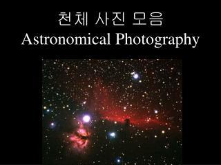 천체 사진 모음 Astronomical Photography