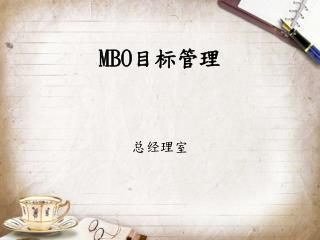 MBO 目标管理