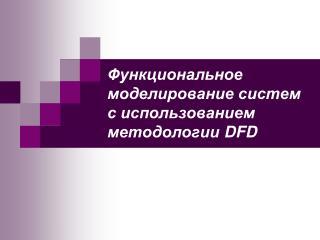 Функциональное моделирование систем с использованием методологии  DFD