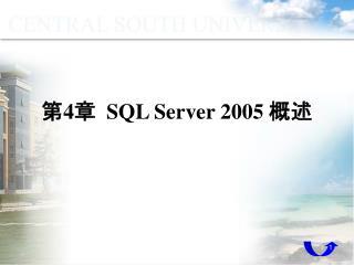 第 4 章  SQL Server 2005 概述