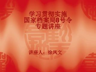 讲座人:徐凤文