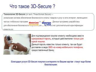 Что такое 3D-Secure  ?