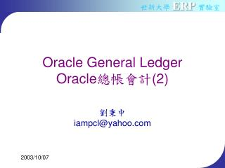 Oracle General Ledger Oracle 總帳會計 (2)