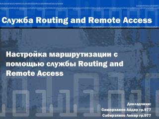 Служба Routing and Remote Access
