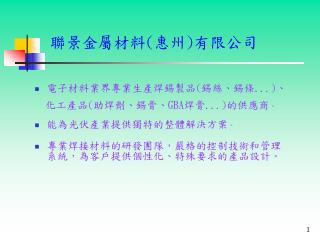 聯景金屬材料 ( 惠州 ) 有限公司