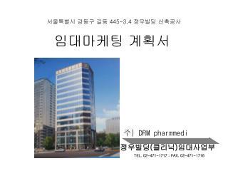 서울특별시 강동구 길동  445-3,4  정우빌딩 신축공사