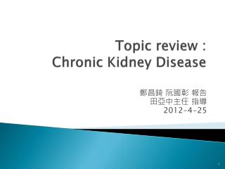 Topic review : Chronic Kidney Disease